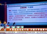开展终结结核行动 共建共享健康中国-190321