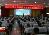 宁夏卫生健康委志愿服务联盟启动-190422