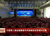 宁夏第二届加速康复外科高峰论坛在银川开幕-190629