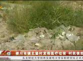 银川市镇北堡村发现医疗垃圾 村民很担心-190902
