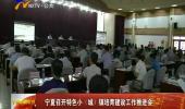 宁夏召开特色小(城)镇培育建设工作推进会-180712