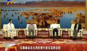 石泰峰会见台湾民意代表交流参访团-180705