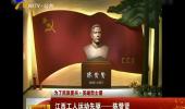 (为了民族复兴 英雄烈士谱)江西工人运动先驱——陈赞贤-180724