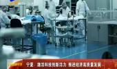 宁夏:激活科技创新活力 推进创新驱动发展-180716