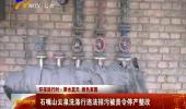 (环保进行时·碧水蓝天 绿色家园)石嘴山云泉洗涤行违法排污被责令停产整改-2018年7月9日
