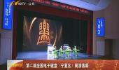第二届全国电子键盘(宁夏区)展演落幕-180702