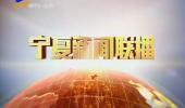 宁夏新闻联播-180725