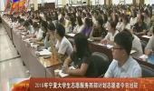 2018年宁夏大学生志愿服务西部计划志愿者今日出征-180725