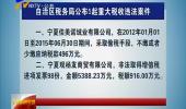 (诚信建设万里行)自治区税务局公布5起重大税收违法案件-180712