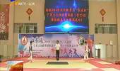 第四届宁夏全民健身节大众跆拳道比赛开赛-180729