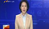 赵永清会见阿拉伯国家记者团-180711