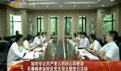 始终牢记共产党人的初心和使命 石泰峰参加所在党支部主题党日活动-2018年7月1日