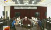 宁夏各部门单位传达学习自治区党委十二届四次全会精神-180703