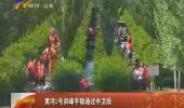 黄河2号洪峰平稳通过中卫段-180725