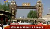 (喜迎自治区60大庆)全国百名媒体记者将行走塞上江南 见证神奇宁夏-180711