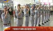 宁夏党员干部群众喜庆建党97周年-2018年7月1日
