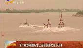第二届沙湖国际水上运动旅游文化节开幕-180729