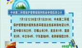 中央第二环境保护督察组接到投诉举报信息公示-180702