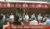 电视剧《灵与肉》完美收官 专家研讨会在京召开-180702