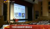 宁夏举办国防教育专题报告会-180717