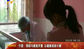 宁夏:预防与康复并重 让健康成就小康-180716