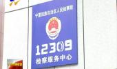 自治区人民检察院12309检察服务中心成立-2018年7月6日