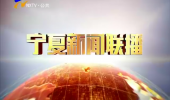 宁夏新闻联播-180705
