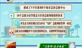 """【喜迎自治区60大庆】宁夏全力推进""""互联网+医疗健康""""减轻群众看病负担-180719"""
