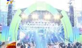 2018年乐堡开躁音乐节在银川开幕 -180715