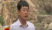 (新时代 新担当 新作为)候学云:迎难而上护青山-180705