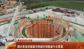 (喜迎自治区60大庆)国内首条穿越黄河供暖专用隧道今日贯通-180807