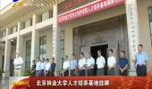 北京林业大学人才培养基地挂牌-180809