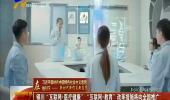 """银川""""互联网+医疗健康""""""""互联网+教育""""改革措施将向全国推广-180813"""