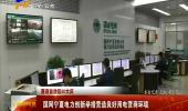 国网宁夏电力创新举措营造良好用电营商环境-180830