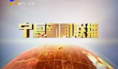宁夏新闻联播-180801