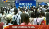 心脑健康中国行在银川举行义诊活动-180809