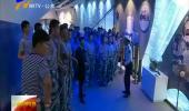 """""""上舰艇 知海防""""全区中小学生国防教育活动启动-180816"""