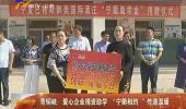 """青铜峡:爱心企业捐资助学 """"宁衢相约 """"传递温暖-180808"""