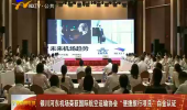 """银川河东机场荣获国际航空运输协会""""便捷旅行项目""""白金认证-180805"""