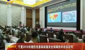 宁夏2018关健信息基础设施安全保障技术论坛召开-180810