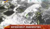 本周宁夏多对流性天气 需加强灾害性天气防范-180806