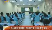 """三大运营商""""提速降费""""共同助推宁夏""""互联网+教育""""建设-180807"""