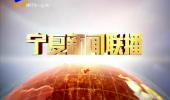 宁夏新闻联播-180816