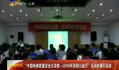 """""""中国电梯质量安全大讲堂—2018年西部公益行""""活动在银川启动-180810"""