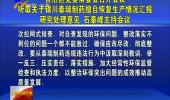 3人被免职| 自治区党委常委会召开会议听取关于银川泰瑞制药擅自恢复生产情况汇报-180818
