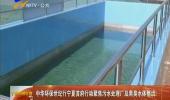 中华环保世纪行宁夏首府行动聚焦污水处理厂及黑臭水体整治-180802