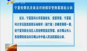 宁夏检察机关依法对杨银学受贿案提起公诉-180807