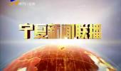宁夏新闻联播-180817