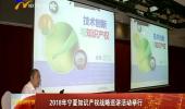 2018年宁夏知识产权战略巡讲活动举行-180809