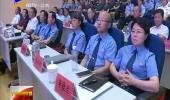 """宁夏第四期""""政法大讲堂""""开讲-180816"""